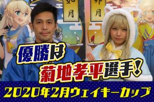 競艇G12020年如月ウェイキーカップ優勝は菊地孝平選手多摩川優勝は11年ぶり静岡支部ボートレース多摩川|