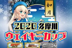 2020年多摩川周年G1「ウェイキーカップ」概要・出場レーサーまとめ ボートレース多摩川