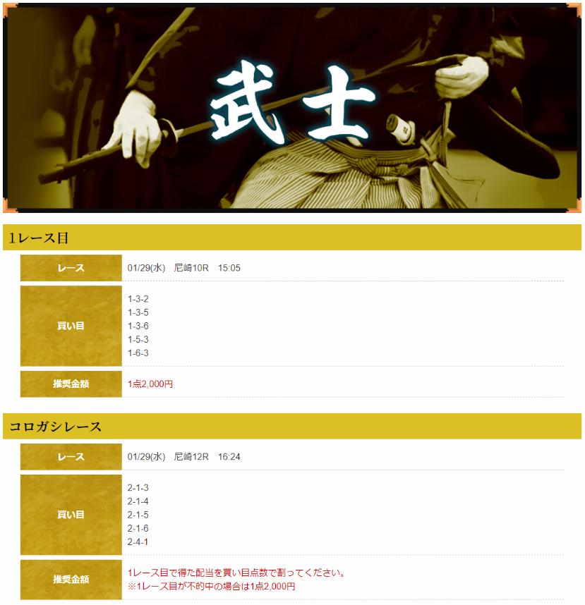 船国無双(せんごくむそう) 優良競艇予想サイト・悪徳競艇予想サイトの口コミ検証や無料情報の予想結果も公開中 2019年1月29日有料情報「武士」買い目