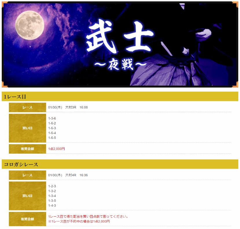 船国無双(せんごくむそう) 優良競艇予想サイト・悪徳競艇予想サイトの口コミ検証や無料情報の予想結果も公開中 2019年1月30日有料情報「武士-夜戦-」買い目