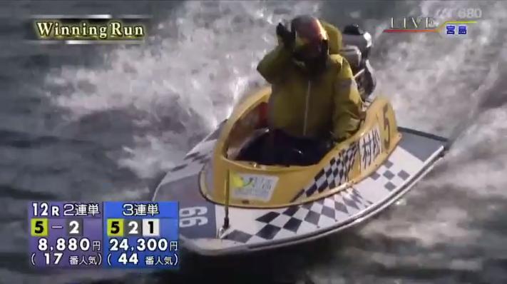 【競艇G1】2020年中国地区選手権優勝は村松修二選手!ウィニングラン 広島支部・ボートレース宮島