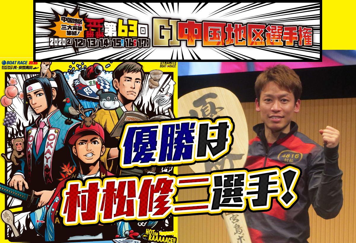 【競艇G1】2020年中国地区選手権優勝は村松修二選手!広島支部・ボートレース宮島