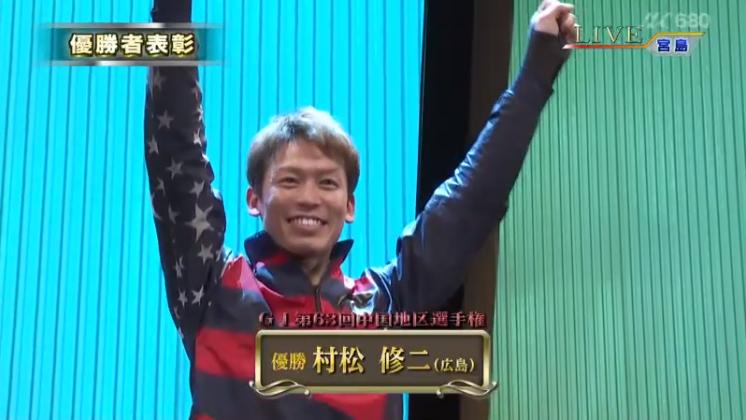 【競艇G1】2020年中国地区選手権優勝は村松修二選手!表彰セレモニー 広島支部・ボートレース宮島