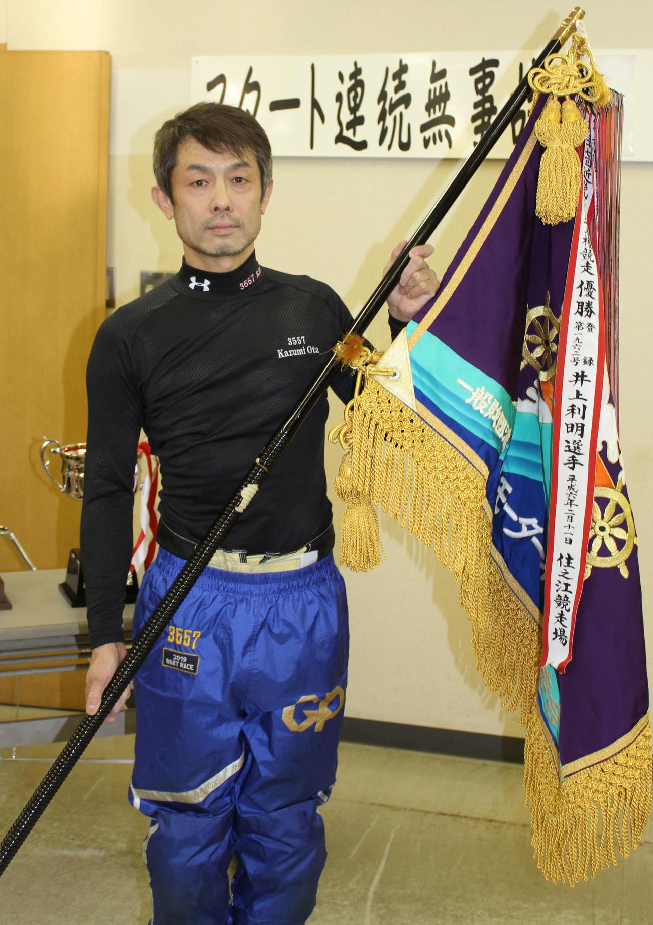 競艇G12020近畿地区選手権競走優勝は大阪支部の太田和美選手 ボートレース尼崎