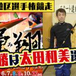 競艇G12020年近畿地区選手権競走優勝は太田和美選手大阪支部ボートレース尼崎|
