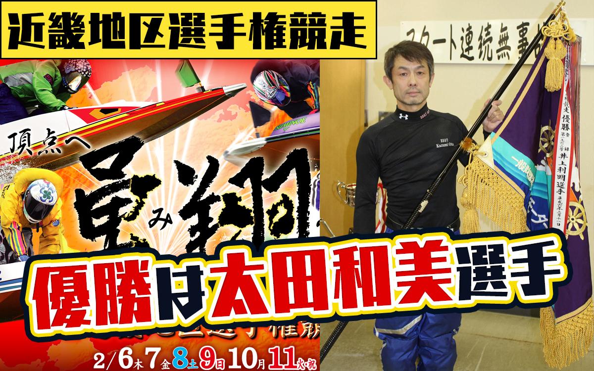 【競艇G1】2020年近畿地区選手権競走優勝は太田和美選手!大阪支部・ボートレース尼崎