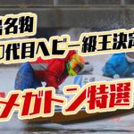 2020年2月九スポプレゼンツ10代目ヘビー級王決定戦 初日1Rメガトン選抜1枠は坂本雅佳選手ボートレース宮島競艇場|