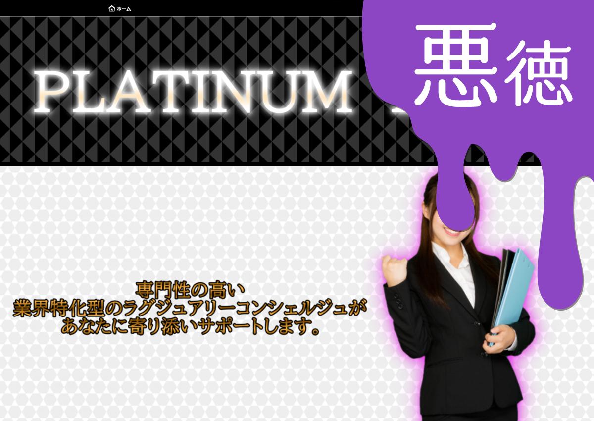 悪徳競艇予想サイト PLATINUM BOAT(プラチナムボート) 口コミ検証や無料情報の予想結果も公開中