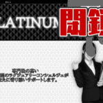 悪徳競艇予想サイト PLATINUM BOATプラチナムボート 競艇予想サイトの中でも優良サイトなのか詐欺レベルの悪徳サイトかを口コミなどからも検証 