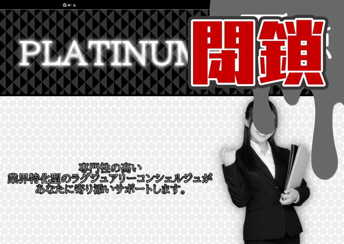 悪徳競艇予想サイト PLATINUM BOATプラチナムボート 競艇予想サイトの中でも優良サイトなのか詐欺レベルの悪徳サイトかを口コミなどからも検証|