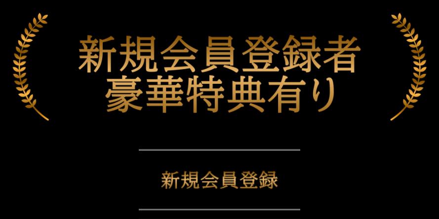 悪徳競艇予想サイト PLATINUM BOAT(プラチナムボート) 口コミ検証や無料情報の予想結果も公開中 新規会員登録者 豪華特典有りの記載
