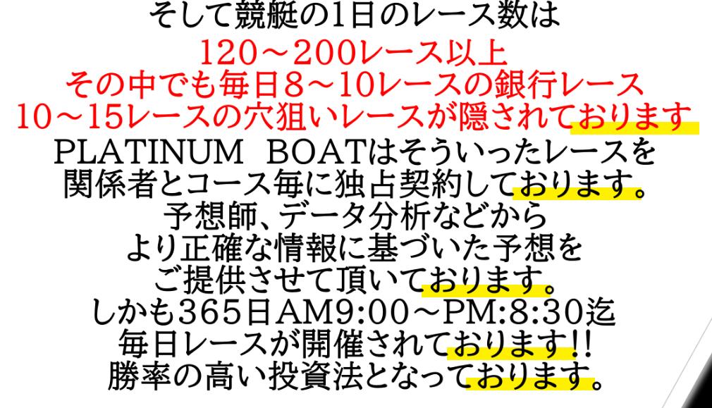 悪徳競艇予想サイト PLATINUM BOAT(プラチナムボート) 口コミ検証や無料情報の予想結果も公開中「おります」「おります」うるさい