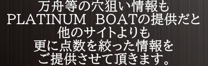 悪徳競艇予想サイト PLATINUM BOAT(プラチナムボート) 口コミ検証や無料情報の予想結果も公開中 1点をかなり絞ってるらしい