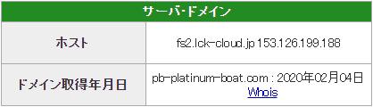 悪徳競艇予想サイト PLATINUM BOAT(プラチナムボート) 口コミ検証や無料情報の予想結果も公開中 ドメイン取得日は2020年2月4日