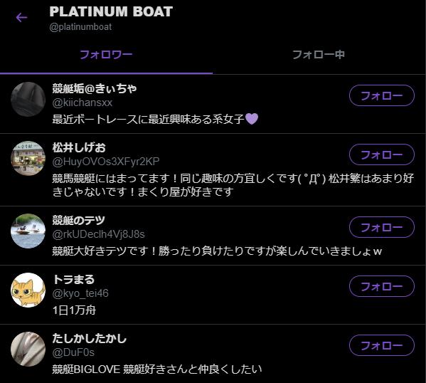 悪徳競艇予想サイト PLATINUM BOAT(プラチナムボート) 口コミ検証や無料情報の予想結果も公開中 フォロワーはプラチナムボートの宣伝用アカウントが5こだけ