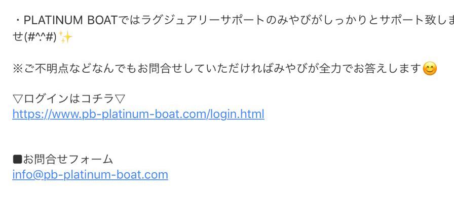 悪徳競艇予想サイト PLATINUM BOAT(プラチナムボート) 口コミ検証や無料情報の予想結果も公開中 ログイン画面に飛ばされて毎回ID&パスワード入れないと駄目