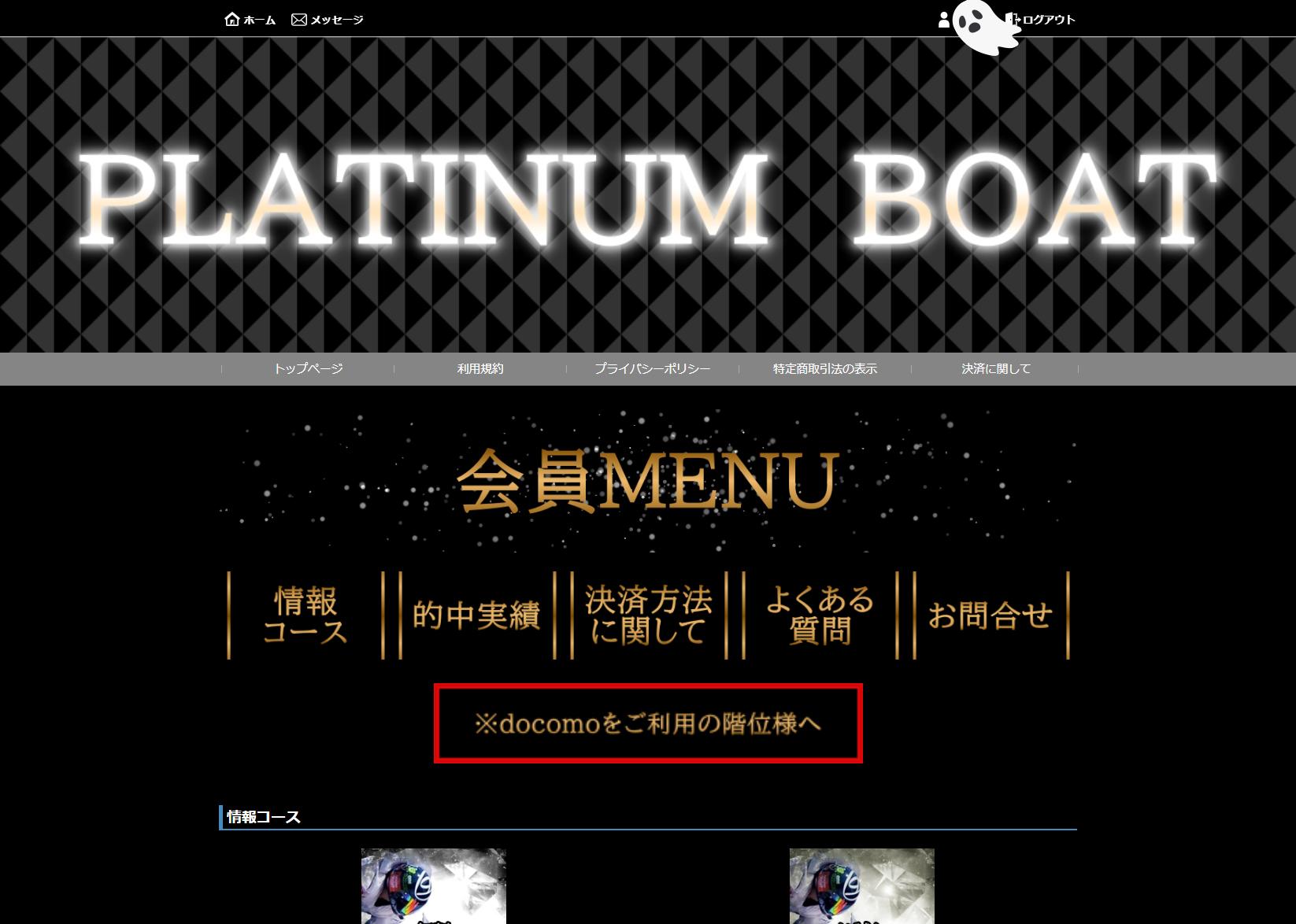 悪徳競艇予想サイト PLATINUM BOAT(プラチナムボート) 口コミ検証や無料情報の予想結果も公開中 トップがダサい