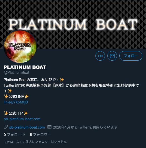 悪徳競艇予想サイト PLATINUM BOAT(プラチナムボート) 口コミ検証や無料情報の予想結果も公開中 プラチナムボートのTwitterアカウントの登録は2020年1月