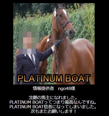 悪徳競艇予想サイト PLATINUM BOAT(プラチナムボート) 口コミ検証や無料情報の予想結果も公開中 どうしても馬主を誕生させたい