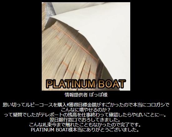 悪徳競艇予想サイト PLATINUM BOAT(プラチナムボート) 口コミ検証や無料情報の予想結果も公開中 思い切ってルビーコースを購入