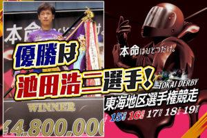 【競艇G1】2020年東海地区選手権優勝は池田浩二選手!地区戦優勝は11年ぶり。愛知支部・ボートレース蒲郡
