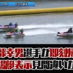 服部幸男選手欠場艇表示を見間違った急な減速で即刻帰郷にボートレース児島一般戦|