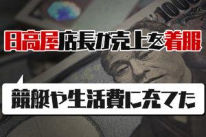 ラーメンチェーン「日高屋」の店長の男が東京・品川区の店で売り上げ金を横領し逮捕。横領した売上げで競艇、借金返済。