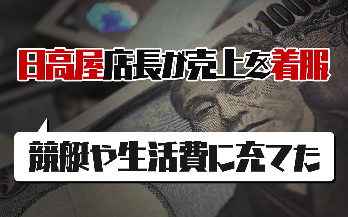 日高屋店長の小川洋容疑者が横領したお金で「借金を返すためにやった。競艇や生活費に充てた」と話す。ボートレース・横領