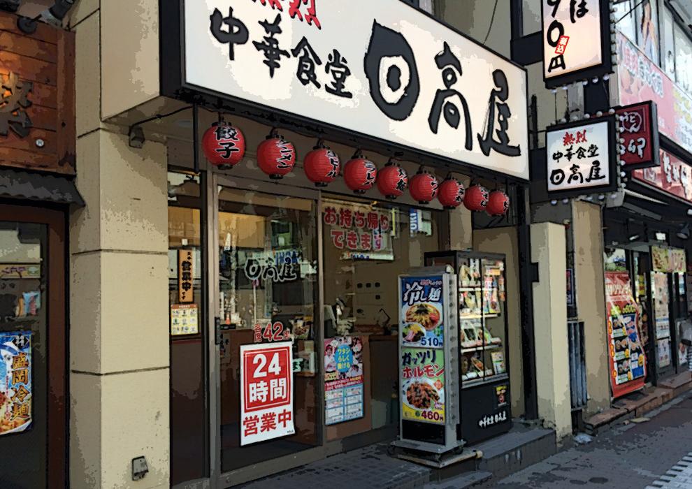 日高屋チェーン店店長の小川洋容疑者が横領したお金で「借金を返すためにやった。競艇や生活費に充てた」と話す。ボートレース・横領