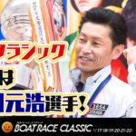 競艇SGボートレースクラシック優勝は吉川元浩選手クラシック連覇は史上2人目兵庫支部ボートレース平和島|