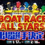 競艇SG第47回ボートレースオールスター出場選手決定ファン投票1位になったのは峰竜太選手か大山千広選手か ボートレース住之江ナイター|