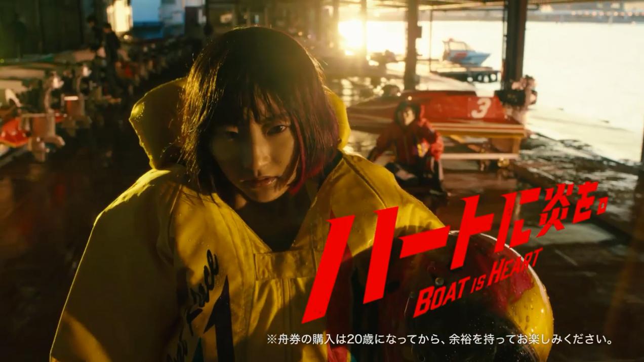 2020ボートレースCM『ハートに炎を。BOAT is HEART』第3話武田玲奈・田中圭・競艇CM