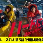 2020ボートレースCMシリーズハートに炎をBOAT is HEART第3話性別は関係ない篇公開田中圭武田玲奈競艇CM 