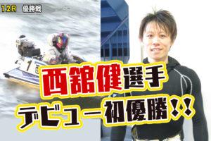 2020年3月3日、西舘健選手がデビュー初優勝!水神祭!デビュー水面の平和島で。ボートレース平和島・競艇・東京支部