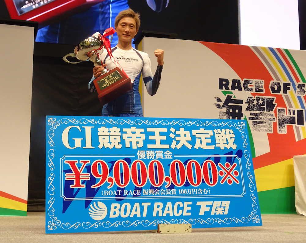 【競艇G1】ボートレース下関開設66周年記念「競帝王決定戦」第64回優勝は峰竜太選手。ボートレース下関・競艇