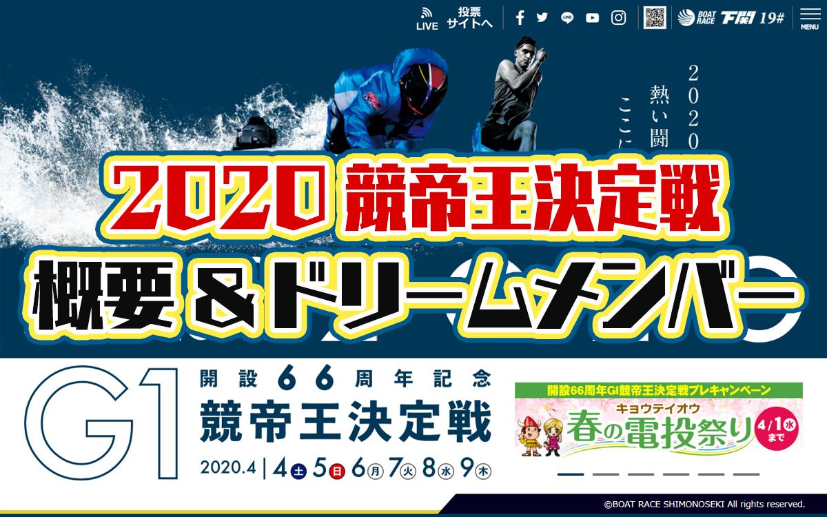 【競艇G1】ボートレース下関開設66周年記念「競帝王決定戦」概要、ドリーム戦出場選手 ボートレース下関・競艇