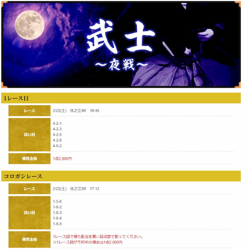 優良 船国無双(せんごくむそう)の有料プラン「武士 -夜戦-」2020年2月22日買い目 競艇予想サイトの口コミ検証や無料情報の予想結果も公開中