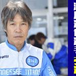 引退瀬尾達也選手が還暦となる60歳の誕生日を区切りに40年のボートレーサー人生に終止符徳島支部 