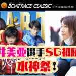 競艇 SGボートレースクラシック今井美亜選手がSG初出場そして初勝利の水神祭+準優勝戦振り返りボートレース平和島|