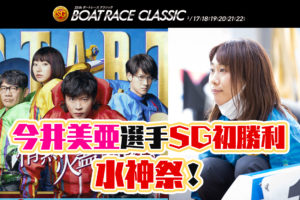 【競艇 SGボートレースクラシック】今井美亜選手がSG初出場、そして初勝利の水神祭!+準優勝戦振り返り。ボートレース平和島