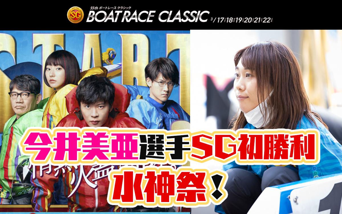 2020年3月20日1Rで今井美亜選手がSGクラシックでSG初出場初勝利を挙げ水神祭! ボートレース平和島・競艇