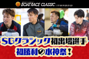【競艇 SGボートレースクラシック】初出場の選手が続々初勝利!水神祭!ボートレース平和島
