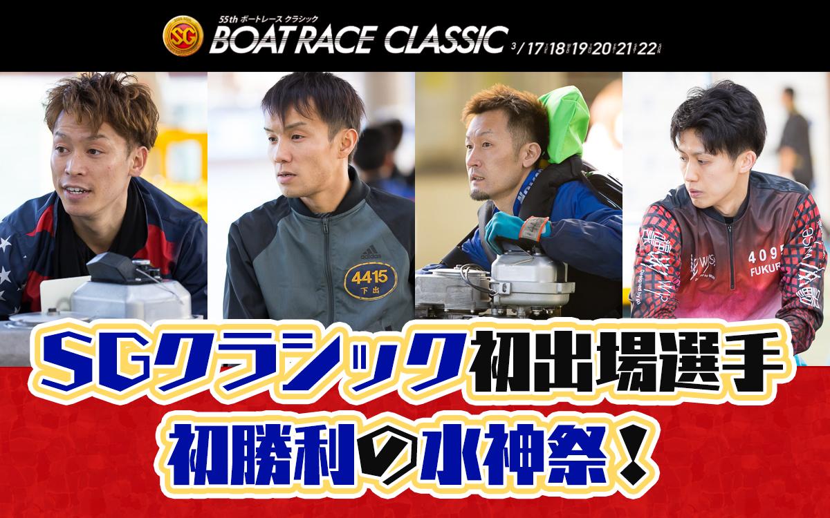 2020年3月18日SGクラシックでSG初出場初勝利を挙げた選手が続々!ボートレース平和島・競艇