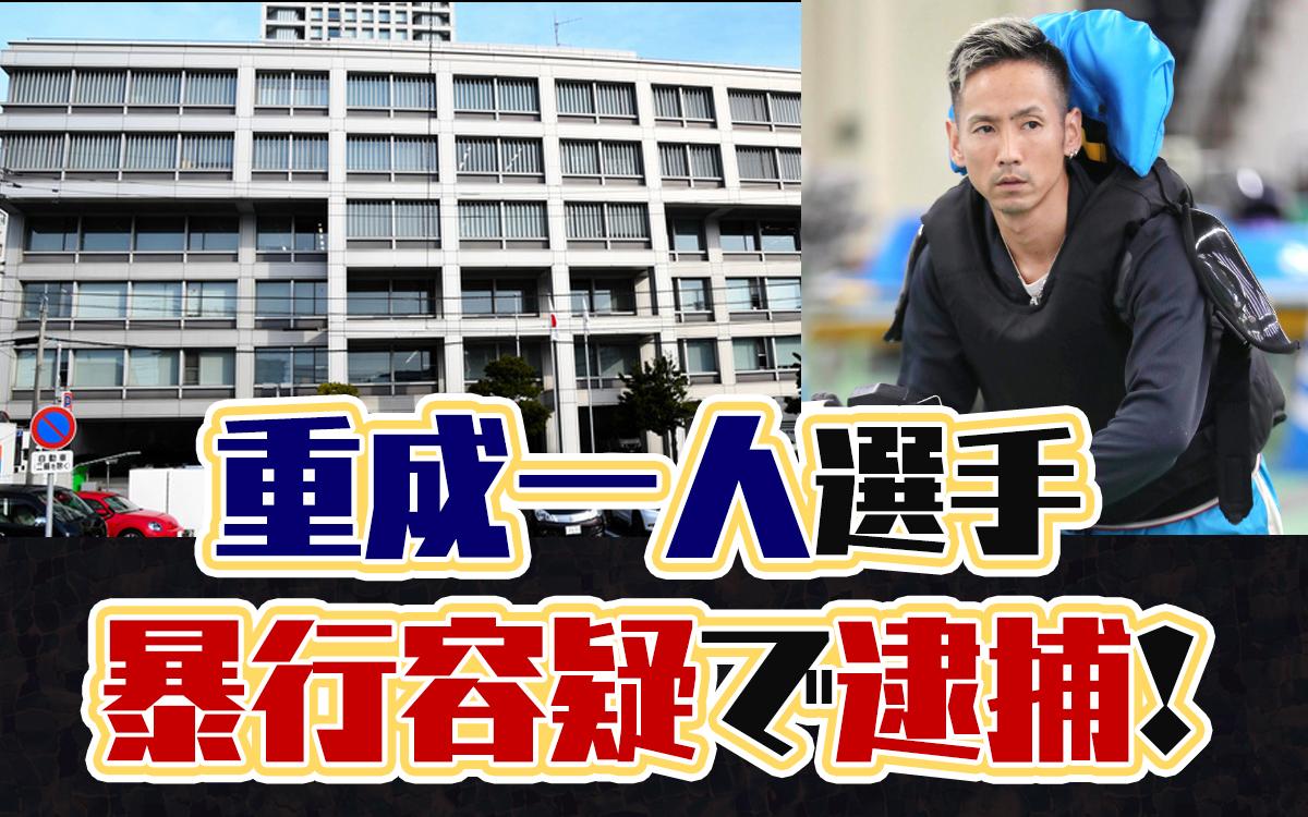 重成一人選手が妻への暴行で逮捕!!大村G2欠場へ。競艇選手逮捕・ボートレース・事件