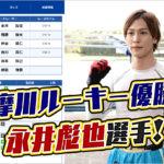 競艇ルーキーシリーズ2020年3月多摩川優勝は永井彪也選手多摩川優勝は2回目東京支部ボートレース多摩川|