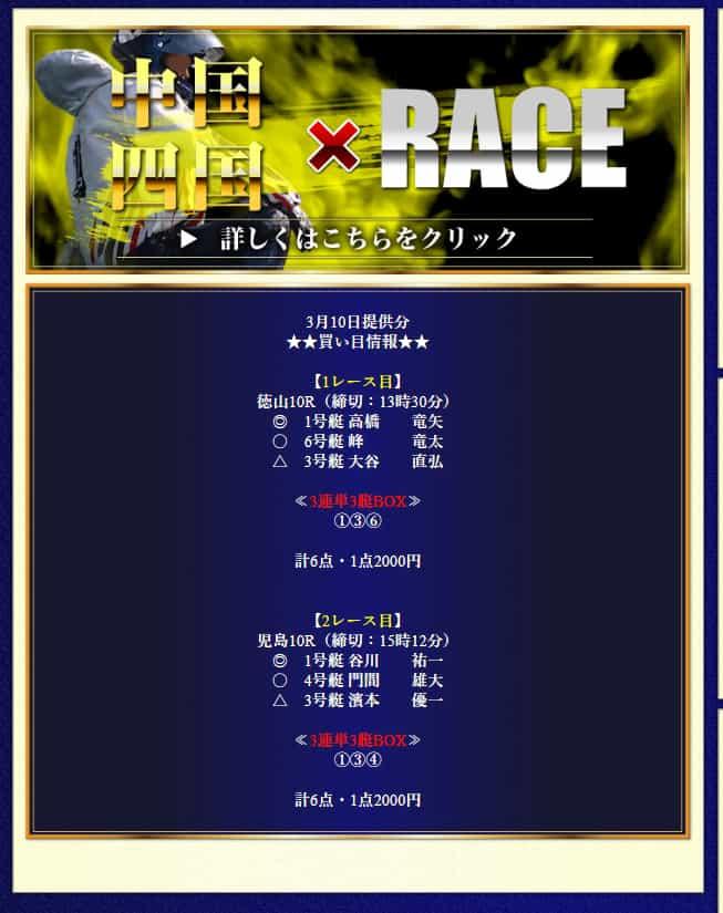 優良 競艇V-MAX(ブイマックス)の有料プラン「中国四国×RACE」2020年3月10日買い目 競艇予想サイトの口コミ検証や無料情報の予想結果も公開中