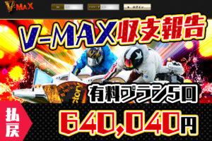 優良競艇予想サイト V-MAX(ブイマックス)で連続コロガシ成功!勝った&稼げた!的中結果・収支報告