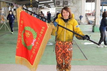 【レディース戦】2020年4月宮島プリンセスカップ優勝は西村美智子選手! ボートレース宮島 競艇場