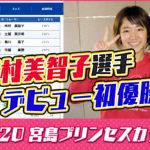 レディース戦2020年4月宮島プリンセスカップで西村美智子選手がデビュー初優勝香川支部ボートレース宮島女子戦|