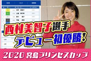 【レディース戦】2020年4月宮島プリンセスカップで西村美智子選手がデビュー初優勝!香川支部・ボートレース宮島・女子戦